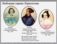 intimnaya-lirika-lermontova